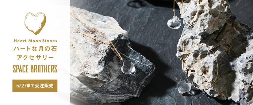 宇宙兄弟ハートな月の石アクセサリー